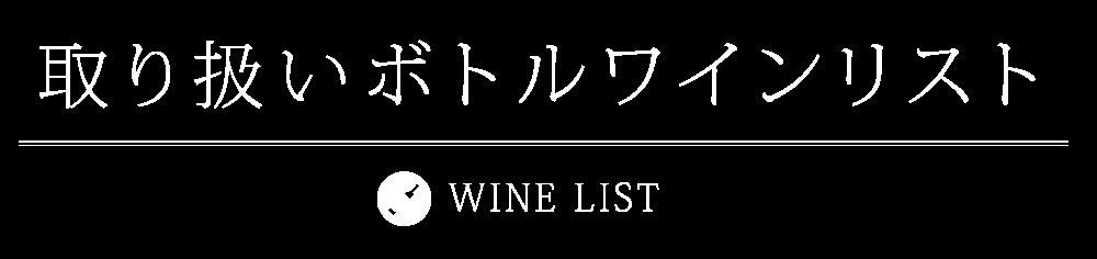 取り扱いボトルワインリスト